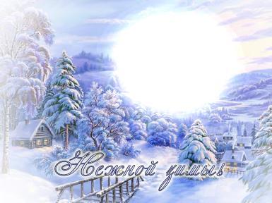 Зимнее утро. Фоторамка с зимним пейзажем. Деревянный домик и деревья в снегу. Елка, замерзшая река, мост.