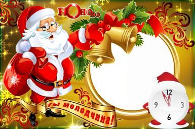 Прочие детские рамки. Рамка, фотоэффект: Ты молодчина!. Мотивирующая фоторамка к Новому году. Дед Мороз на золотом фоне поздравляет с Новым годом