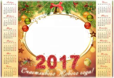 Фигурные рамки. Рамка, фотоэффект: Новогодний календарь с цифрами из мишуры. Календарь к Новому году 2017. Цыпленок, цифры 2017 из мишуры. Еловые ветки с игрушками.