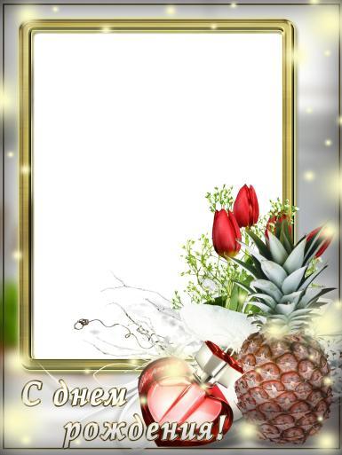 С днем рождения. Рамка, фотоэффект: Фоторамка ко дню рождения. Золотая рамка, ананас, духи, букет цветов, тюльпаны. Надпись
