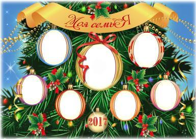 Новогодняя фоторамка - семейное дерево.. Фоторамка - генеалогическое дерево-елка. Новогодняя елка с фоторамками-шарами.
