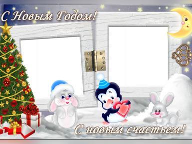 Прочие детские рамки. Рамка, фотоэффект: Новогодняя рамка для детского сада. Детская фоторамка с елкой. Елочные игрушки, крольчата, зайчата, пингвиненок, желтый месяц, звездочки, снег, подарки. С Новым годом! Две рамки для фото.