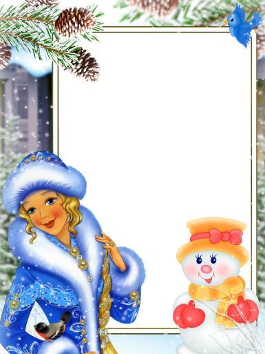 Прочие детские рамки. Рамка, фотоэффект: Фоторамка со Снегурочкой и снеговиком. Новогодняя открытка с фото. Снегурочка, снеговик, елка, ветки ели с шишками, снег, снежинки, снегирь.