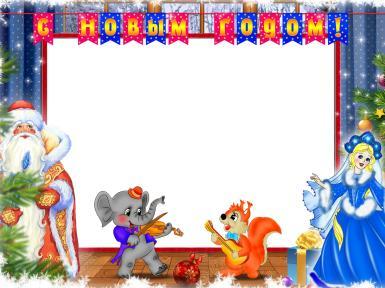Прочие детские рамки. Рамка, фотоэффект: Фоторамка для детского утренника. Рамка для фото детская новогодняя. Дед Мороз и Снегурочка, белочка и слоненок - музыканты. Сцена. Занавес. Надпись