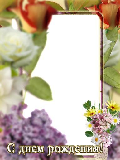 С днем рождения. Рамка, фотоэффект: Фоторамка ко дню рождения. Поздравительная открытка с фото, рамка с цветами ко дню рождения. Сирень, белые и красные розы, садовые цветы. С Днем рождения!