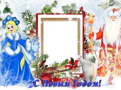 Прочие детские рамки. Рамка, фотоэффект: Сказочная новогодняя фоторамка. Дед Мороз и Снегурочка, елка, красные банты, елочные игрушки, снег, снежинки, морозные узоры. Надпись