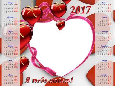 Календарь 2017 для влюбленных. Календарь на 2017 год с рамкой в виде сердца. Красные сердца, ленты, надпись