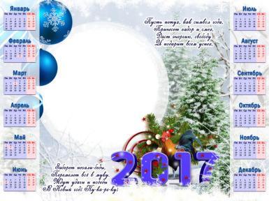 Календарь с петухом. Новогодний календарь 2017. Петух, стеклянные шары, елка, стихи. Пусть петух, как символ года, принесет добро и смех, даст энергию, свободу, и подарит всем успех...