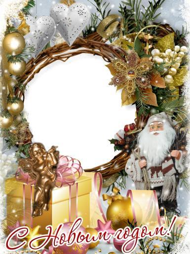 Открытка с Санта-Клаусом. Красивая фоторамка с новогодней атрибутикой. Санта-Клаус, Дед Мороз, коробка с подарками, золоченые шары, елка, колокольчики, ангелок, свитер с оленями. С Новым годом!