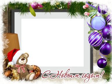 Прочие детские рамки. Рамка, фотоэффект: Открытка-фоторамка новогодняя. Фоторамка с плюшевым мишкой в шапке Деда Мороза. Гроздь сиреневых шаров. Ветки елки. Елочные игрушки. Снежинки. С Новым годом!