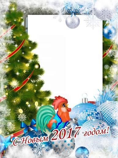 Новогодняя открытка с петушком. Фоторамка с символом года. С Новым 2017 годом! Нарядная елка, петух, елочные игрушки, стеклянные шары.