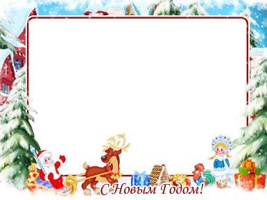 Прочие детские рамки. Рамка, фотоэффект: Фоторамка с Новогодней сказкой. Открытка-фоторамка со сказочным сюжетом. Дед Мороз в санях, олень, снегурочка, петушок, подарки, пряничный домик, усадьба Деда Мороза, елки в снегу. С Новым годом!