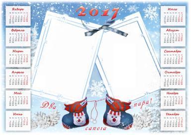 Календарь 2017 для семейной пары. Два сапога - пара! Забавный календарь для влюбленных. Новогодние сапожки, зима, снег, снежинки, шишки, елки, романтика, семья.