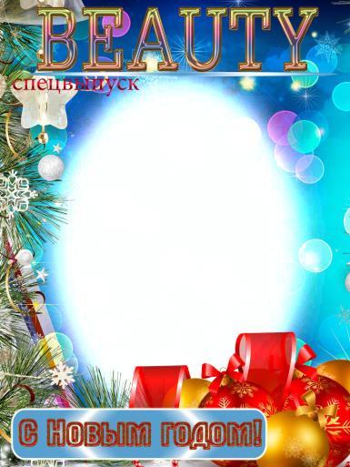 Звезды, журналы. Рамка, фотоэффект: Обложка журнала. Фоторамка с овальным вырезом, в виде обложки новогоднего выпуска журнала.