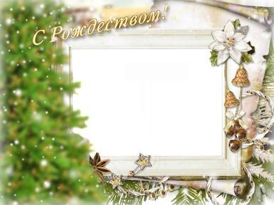 С Рождеством!. Рождественская открытка с вырезом под одну фотографию. Новогодняя елка и рамка из скрап набора.