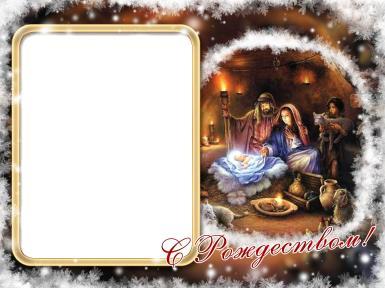 Фэнтези, картины. Рамка, фотоэффект: С Рождеством!. Рождественская сценка. Мать Мария у колыбели Христа. Рамка по одну фотографию.