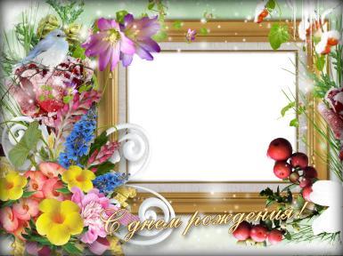 С днем рождения. Рамка, фотоэффект: Открытка ко дню Рождения. Фоторамка, поздравление с Днем рождения. Цветы, букет, ягоды, снег, рябина.
