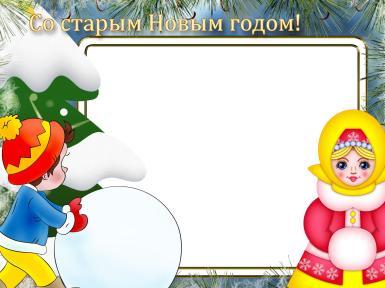 Прочие детские рамки. Рамка, фотоэффект: Поздравление со Старым Новым годом.. Фоторамка к старому Новому году. Дети, снеговик, елка, снег, снежный ком, зима, зимние игры и забавы.