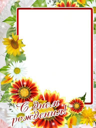 С днем рождения. Рамка, фотоэффект: Фоторамка ко дню рождения. Открытка с фото. Поздравление с днем рождения. Цветы, лето.