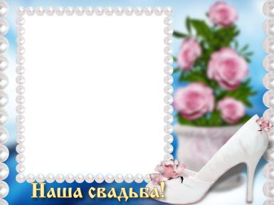 Свадебные. Рамка, фотоэффект: Свадебная фоторамка с туфелькой. Фоторамка для свадебных фото. Белая туфля, букет розовых цветов, пионы, розы, кружева. Наша свадьба!
