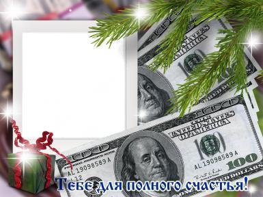 Открытка для полного счастья. Рамка для фото, мотиватор, пожелание. Тебе для полного счастья! Доллары, купюры, деньги, пачка, подарок, коробка, бант, ветки елки, сияние.