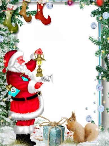 Фоторамка с Сантой. Рамка для новогодних фотографий. Фоторамка с Санта-Клаусом. Белка, коробка с подарками, елка, зима, снег.