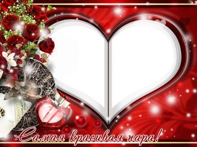 Самая красивая пара. Фоторамка для пары, открытка для влюбленных. Красный фон, рамка в форме сердца, букет красных роз, духи, красные бусины.