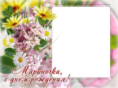 С днем рождения. Рамка, фотоэффект: Марина, с Днем Рождения!. Открытка для Марины на День рождения, фоторамка для Марины. Мариночка, Маринка. Садовые цветы, лето.