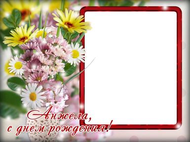 С днем рождения. Рамка, фотоэффект: Анжела, с Днем Рождения!. Фоторамка, открытка для Анжелы на День рождения. Букет полевых цветов, лето.