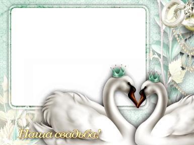 Свадебные. Рамка, фотоэффект: Наша свадьба. Фоторамка с белыми лебедями. Лебеди и сердце. Кольца, жемчуг, бриллианты.