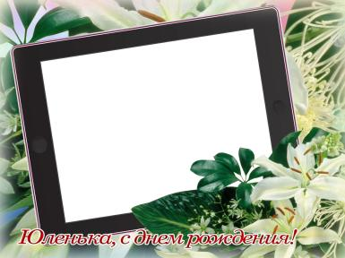 С днем рождения. Рамка, фотоэффект: Юленька, с Днем рождения!. Открытка для Юлии на день рождения, фоторамка для Юли. Поздравление на экране планшета. Белые цветы.