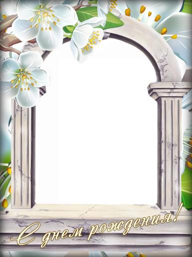 С днем рождения. Рамка, фотоэффект: Весенний день рождения. Фоторамка, поздравление с днем рождения. Яблоня в цвету, белые цветы, арка.