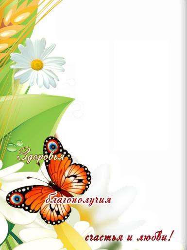 На каждый день. Рамка, фотоэффект: Здоровья, благополучия, счастья и любви!. Фоторамка с пожеланиями. Мотивирующая открытка. Бабочка, ромашка, зеленые листочки, лето.