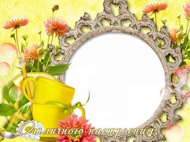 На каждый день. Рамка, фотоэффект: Отличного настроения!. Фоторамка-мотиватор, пожелание отличного настроения. Круглая рамка, цветы, фарфоровые кружки, желтый фон.