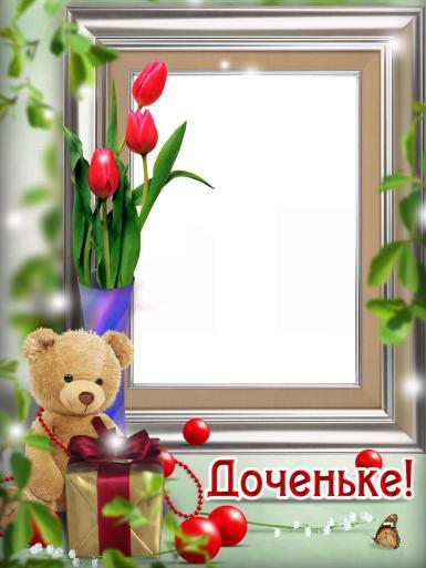 На каждый день. Рамка, фотоэффект: Фоторамка для дочери. Рамочка для доченьки. Плюшевый мишка, коробка с подарком, тюльпаны, букет цветов, сердечки.