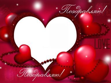Поздравление для любимого. Фоторамка для любимого человека. Валентинка. Открытка к любому празднику от возлюбленной. Фоторамка в форме сердца. Красные сердца, красные бусы.