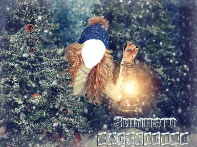 На каждый день. Рамка, фотоэффект: Пожелание зимнего настроения. Мотиватор, открытка с пожеланием. Коллаж для девушек. Вставить лицо в фото. Фотомонтаж. Девушка с фонарем. Хвойный лес. Елки, зима.