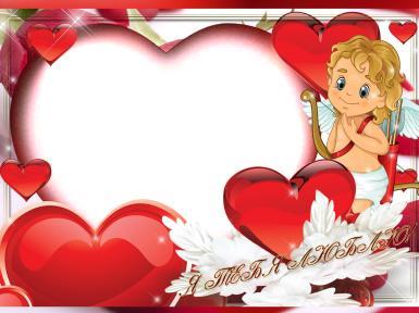На каждый день. Рамка, фотоэффект: Я тебя люблю. Признание в любви, валентинка, открытка ко Дню святого Валентина, день всех влюбленных. Купидон, ангелочек, красные сердца, сердечки, стрелы любви. Фоторамка в форме сердца.