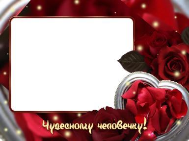 Чудесному человеку!. Фоторамка с лепестками роз. Красные розы, сердце, искры.