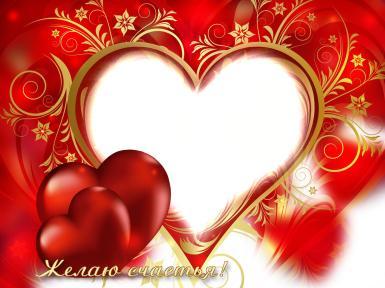 Желаю счастья!. Фоторамка в форме сердца. Красные сердечки, золотое обрамление. Красный фон