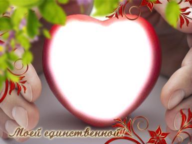 На каждый день. Рамка, фотоэффект: Моей единственной!. Фоторамка с признанием в любви. Сердце в ладонях. Рамка в форме сердечка. День святого Валентина.