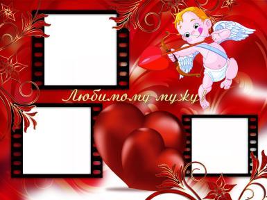 Мужские. Рамка, фотоэффект: Любимому мужу. Фоторамка с Купидоном. Ангелок, красные сердца, красный фон, кадры фотопленки. Тройная фоторамка