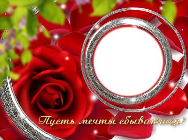 На каждый день. Рамка, фотоэффект: Пусть мечты сбываются!. Круглая серебряная фоторамка на фоне красных роз.