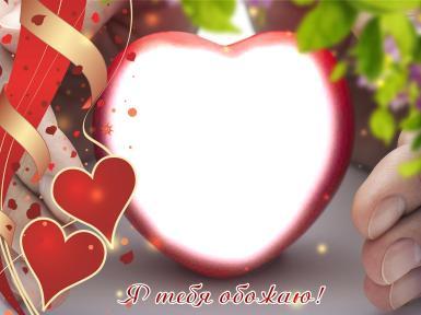 На каждый день. Рамка, фотоэффект: Я тебя обожаю!. Фоторамка в форме сердца. Сердечки в руках. Я тебя обожаю!
