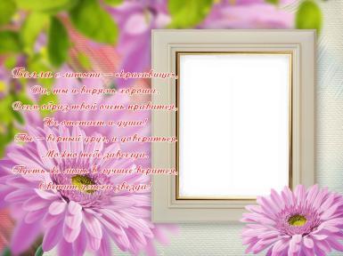 На каждый день. Рамка, фотоэффект: Открытка-фоторамка для Беллы.. Фоторамка со стихами про Беллу. Открытка для Беллы. Белла с латыни -