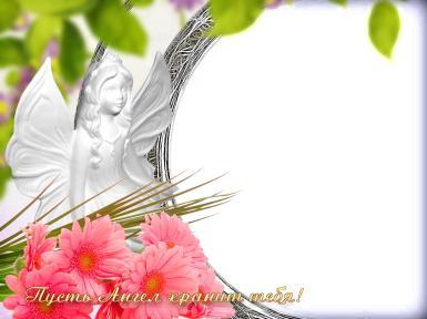 На каждый день. Рамка, фотоэффект: Пусть ангел хранит тебя!. Фоторамка с пожеланием. Ангел-хранитель, статуэтка, цветы, листья. Круглая рамка для фото. Пусть ангел хранит тебя!