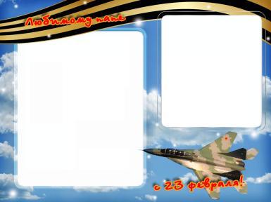 Мужские. Рамка, фотоэффект: Открытка папе на 23 февраля. Фоторамка любимому папе с 23 февраля. Открытка на день защитника отечества. Фоторамка с самолетом истребителем. Георгиевская ленточка. Фоторамка на две фотографии. Двойная рамка.