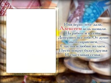 Мужские. Рамка, фотоэффект: Открытка для Алексея. Рамка с фотографией, фоторамка для Алексея, открытка, поздравление, стихи для Алеши.  Имя верно тебе дали, Алексеем ведь назвали. На работе и в семье доверяют все тебе. Леша, Леха.