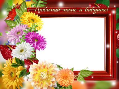 На каждый день. Рамка, фотоэффект: Фоторамка маме и бабушке. Открытка любимой маме и бабушке. Фоторамка для мамы и бабушки. Красная рамочка для фото с цветами. Хризантемы.