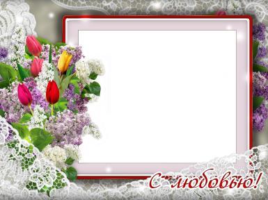 Фоторамка с любовью. Белая фоторамка с красной каймой. Надпись с любовью. Кружева, букет цветов, тюльпаны и сирень.